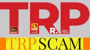 trp-scam-india